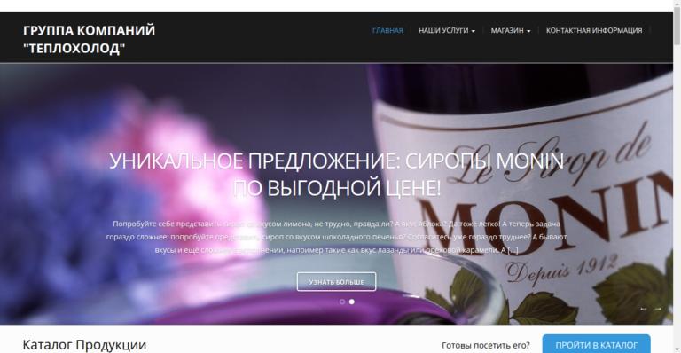 Новый сайт сделанный на WordPress