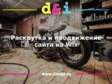 Raskrutka-i-prodvizhenie-sayta-na-Wix
