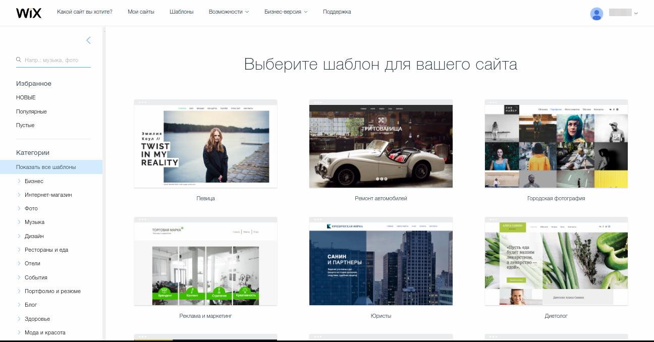 Шаблоны дизайнов для сайта в конструкторе Wix