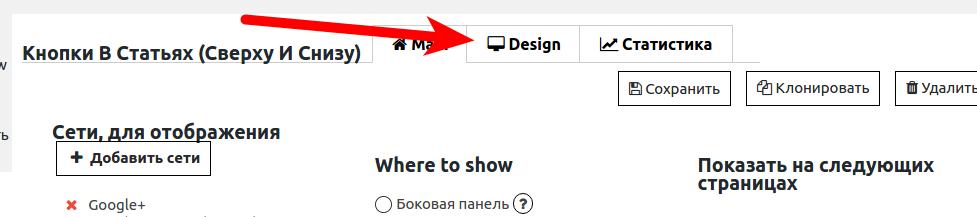 Настройка дизайна социальных кнопок Social Share Buttons by Supsystic