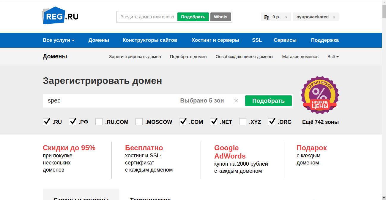 Подбор домена на сайте REG.RU