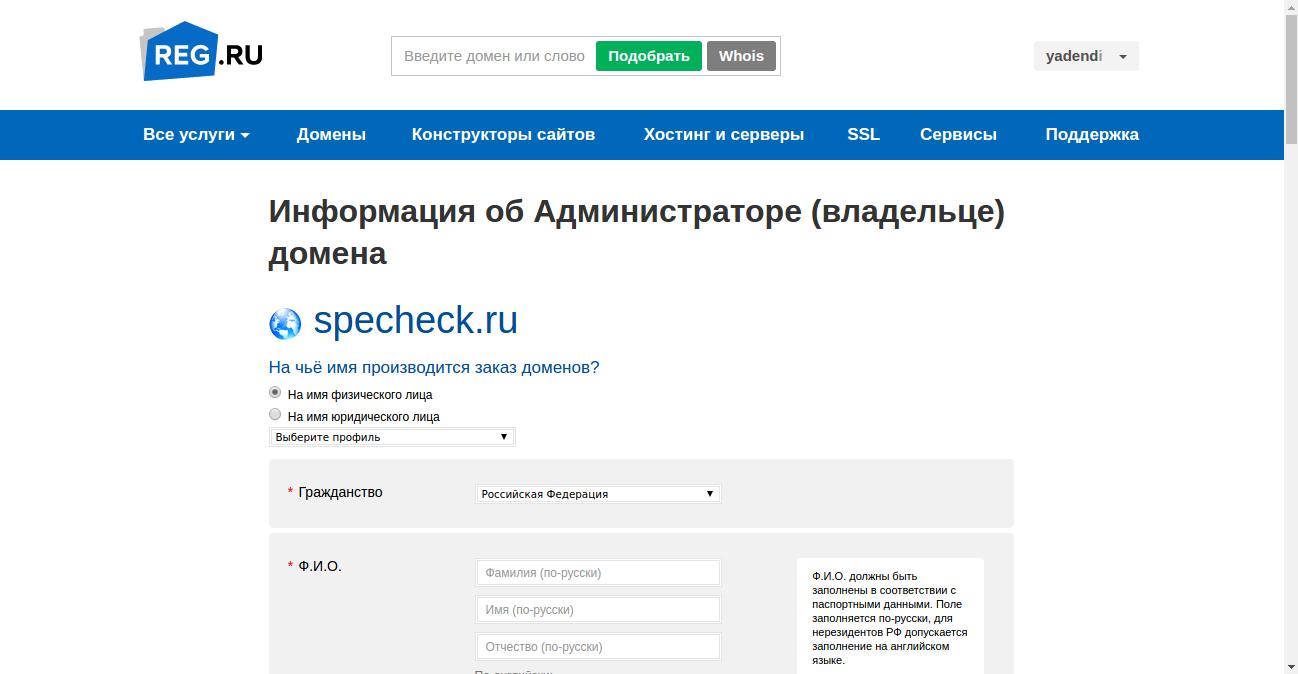 Продолжение регистрации домена