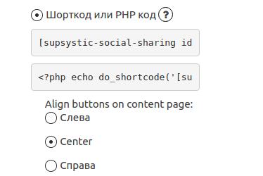 Расположение социальных кнопок с помощью шорткода и PHP-кода