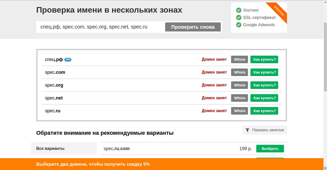 Результат подбора домена для регистрации
