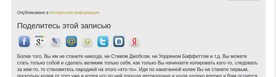 Результат работы плагина Social Share Buttons