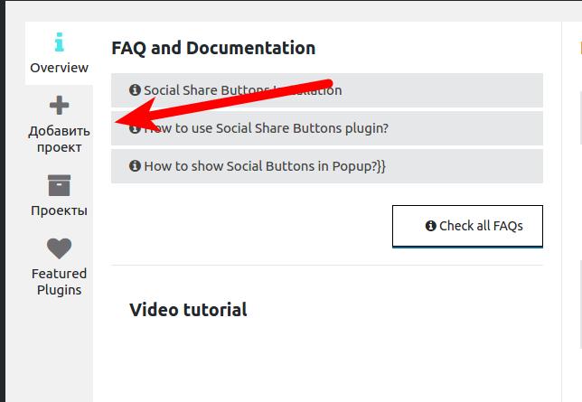 Создание проекта в настройках плагина Social Share Buttons by Supsystic