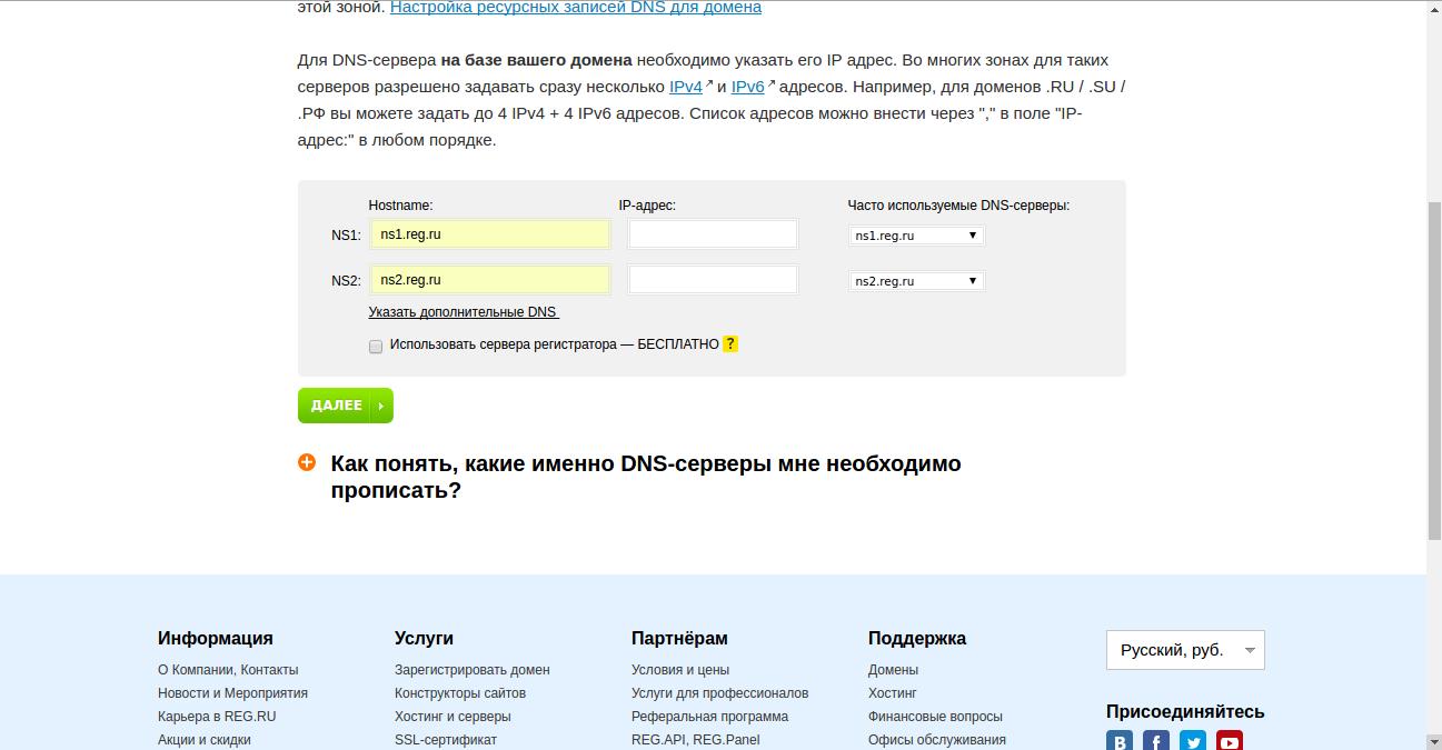 Указываем NS в настройках DNS
