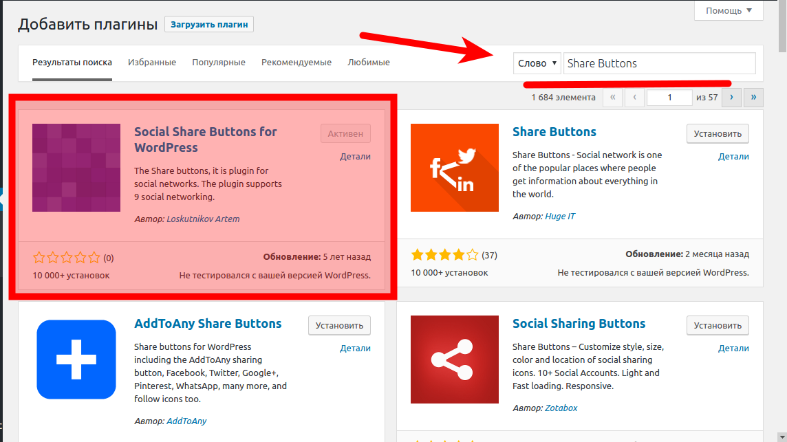 Установка плагина Social Share Buttons