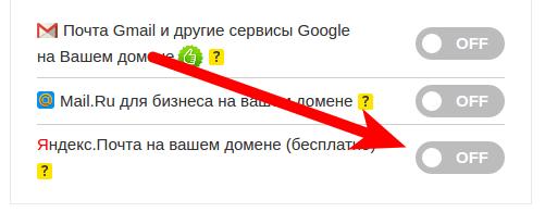 Выбираем Яндекс Почту для домена