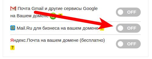 Выбираем почту для домена от Mail.ru для бизнеса