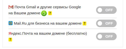 Выбираем сервис почты для домена
