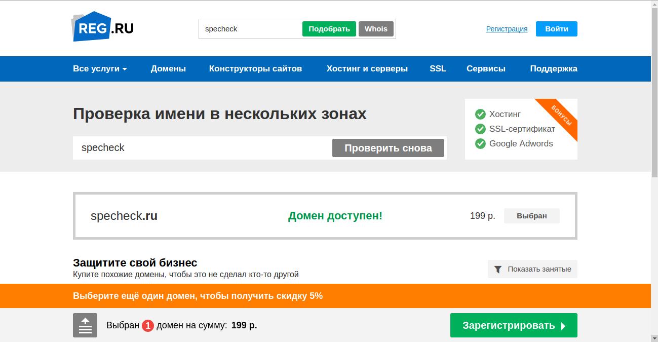 Выбор домена для регистрации