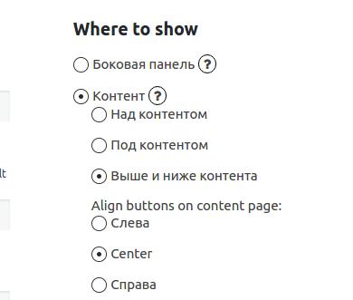 Выбор расположения социальных кнопок в области контента