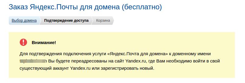 Заказ Яндекс Почты для домена