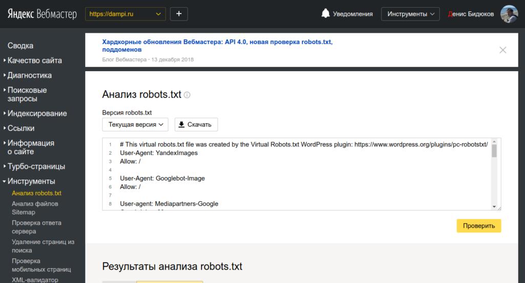 Проверка robots.txt в Яндекс.Вебмастере