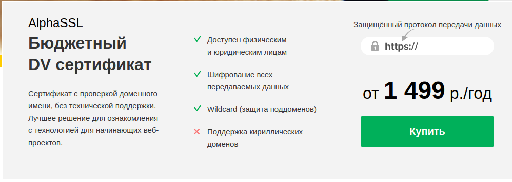Сертификаты от REG.RU