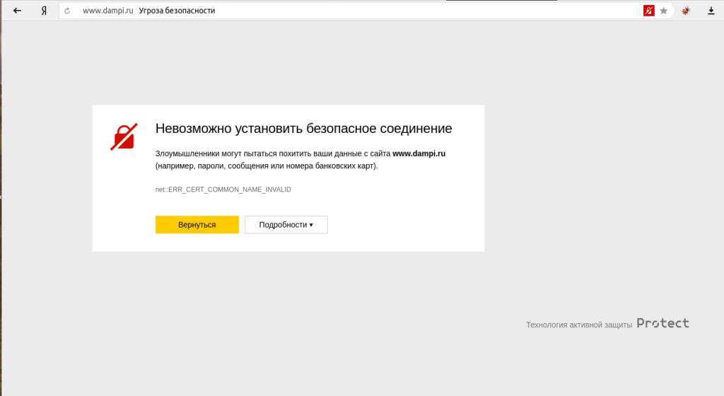 Сообщение о неработающем SSL-сертификате
