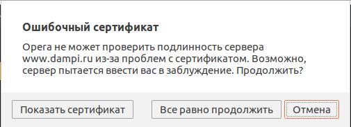Уведомление об ошибке сертификата