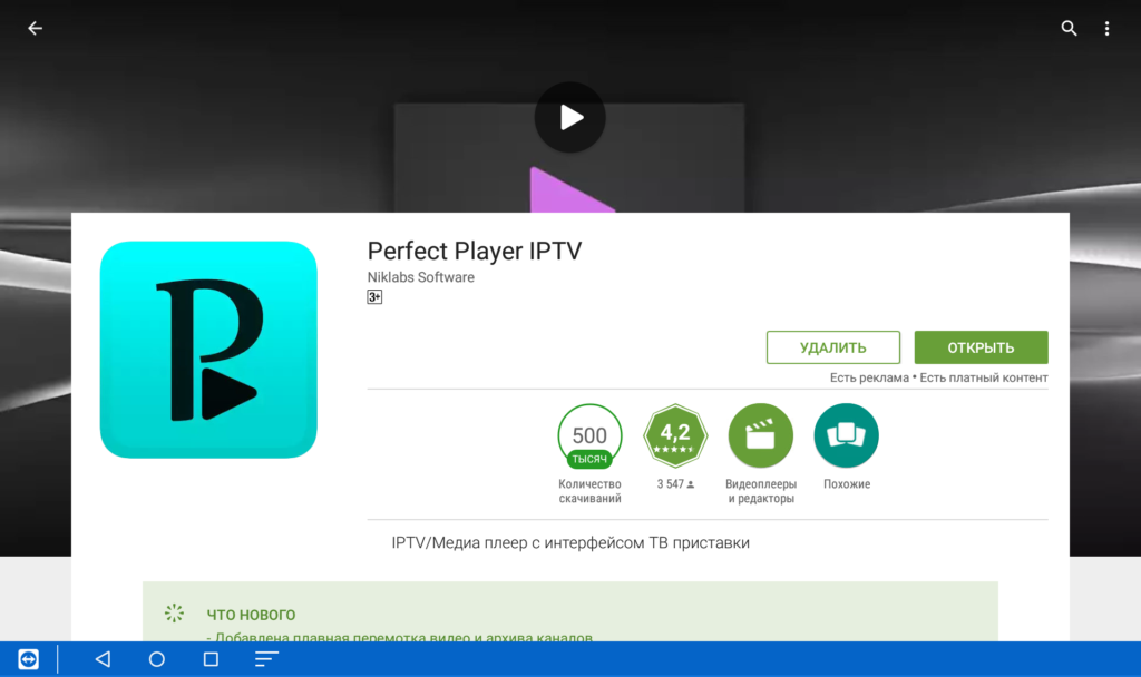 Perfect Player IPTV d Google Play