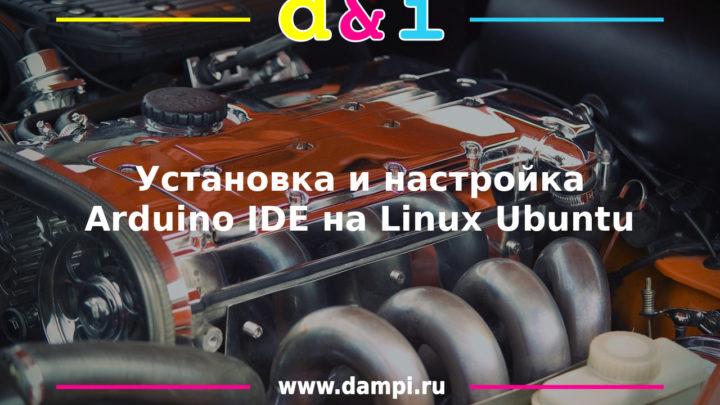 Установка и настройка Arduino IDE на Linux Ubuntu