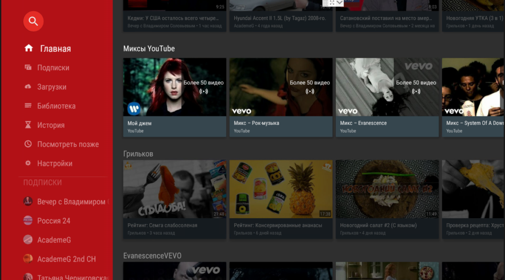 Youtube на ТВ-приставке