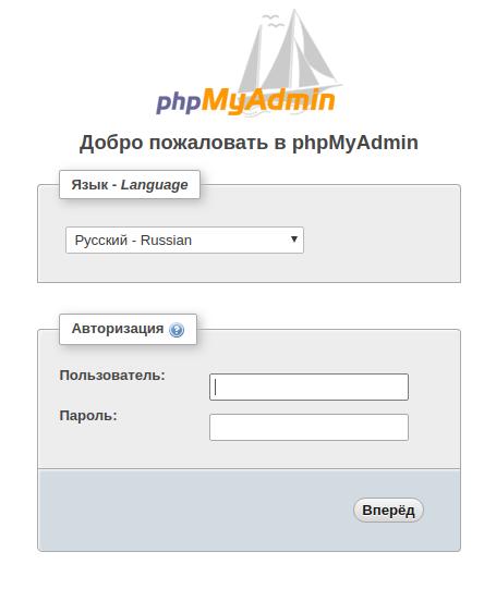 Форма авторизации в phpmyadmin