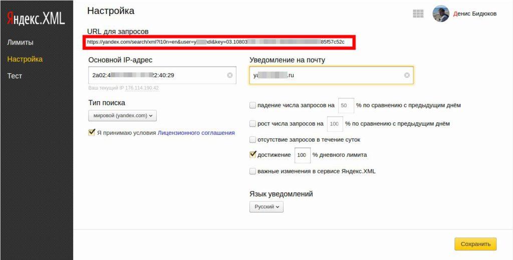 Настройка сервиса Яндекс XML