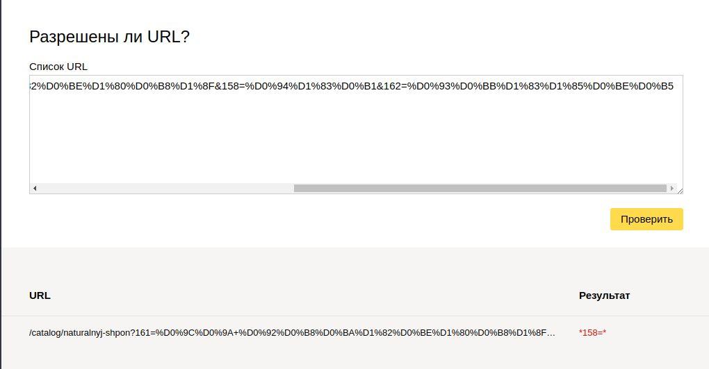 Проверка URL на запрет к индексации в robots.txt