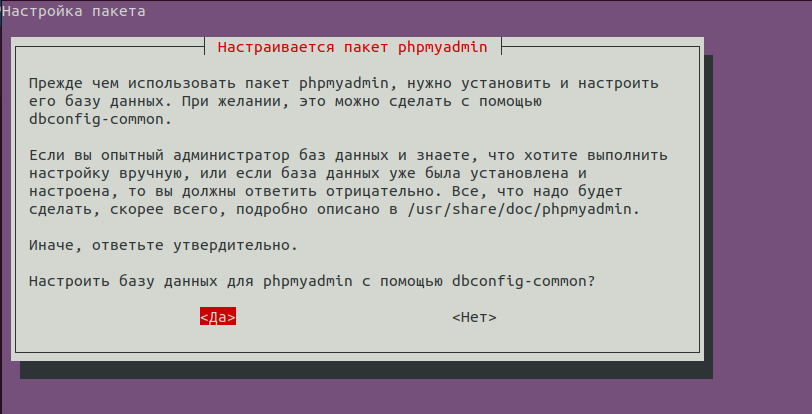 Сообщение о настройке phpmyadmin