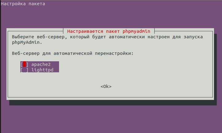 Выбираем сервер для phpmyadmin