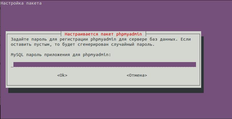 Запрос пароля для phpmyadmin
