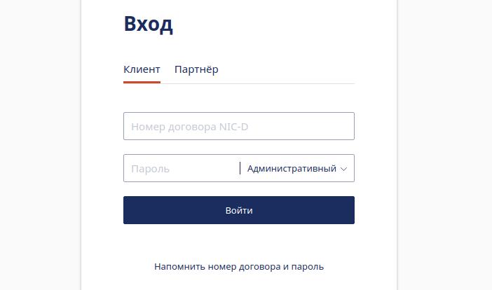 Авторизация на сайте регистратора RU-CENTER