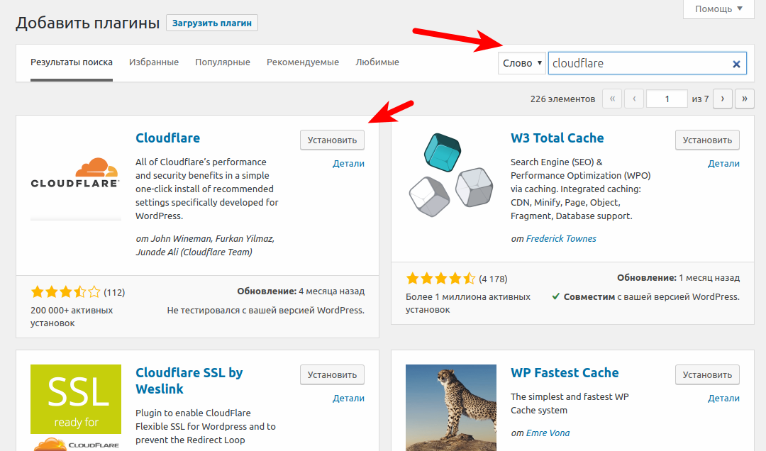 Добавление плагина Cloudflare на сайт WordPress