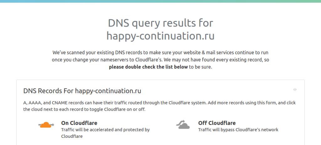 Предварительная настройка DNS
