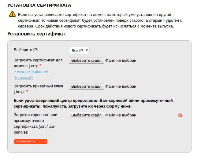Установка сертификата от Cloudflare на сервер