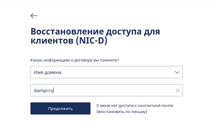 Восстановление доступа в личный кабинет на сайте регистратора