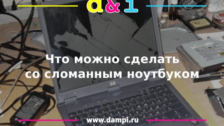 Что можно сделать со старым или сломанным ноутбуком