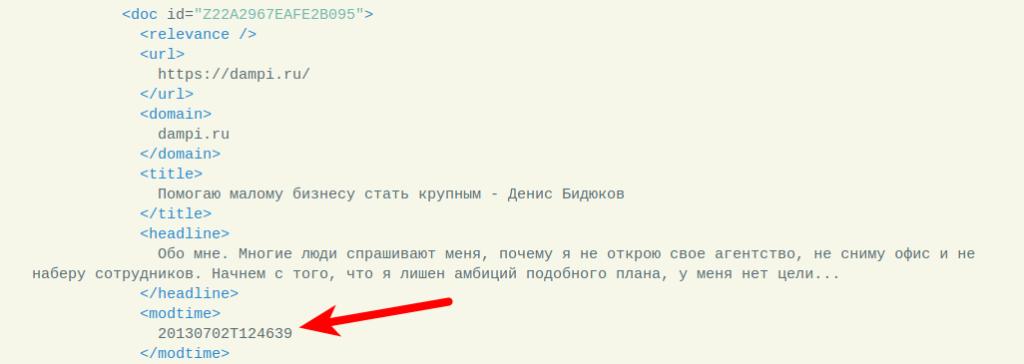 Дата индексации страницы сайта