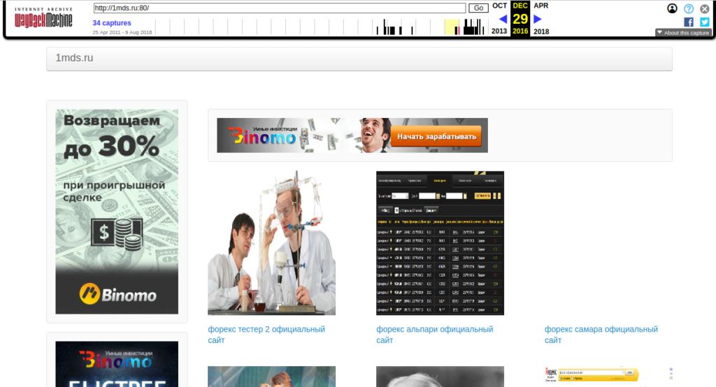 Пример страницы сайта из архива связанного с рекламой