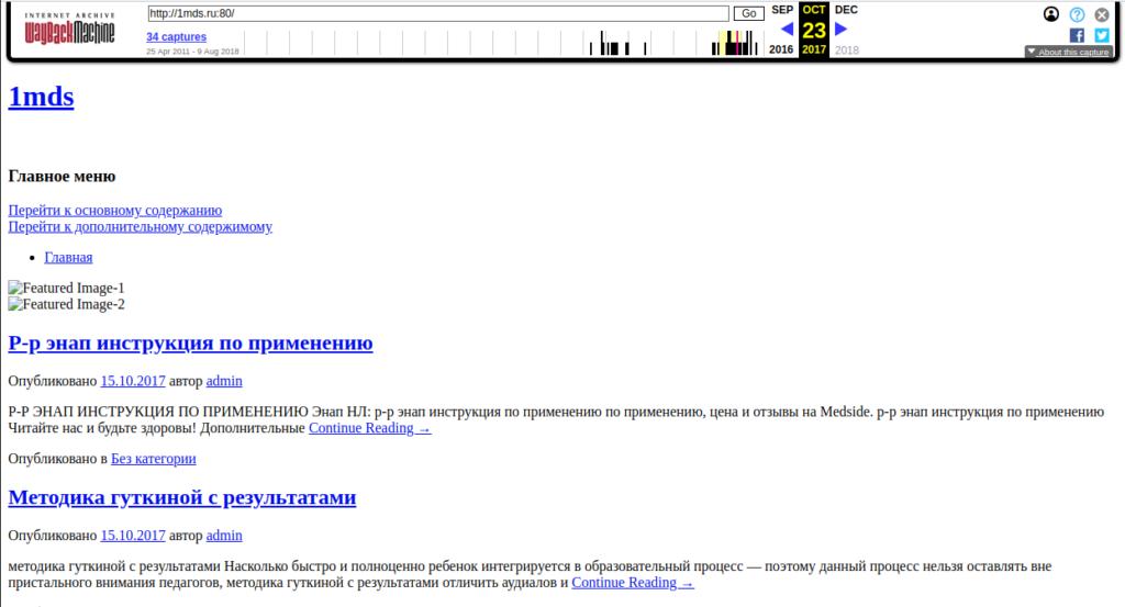Пример страницы сайта из архива за сентябрь