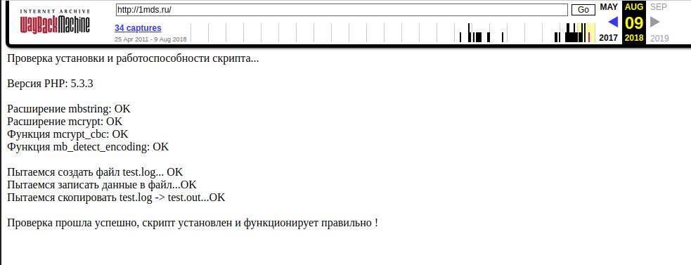 Снапшот сайта на web.archive.org