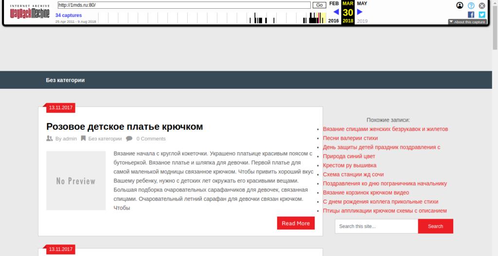 Как скачать сайт из вебархива - Бидюков Денис