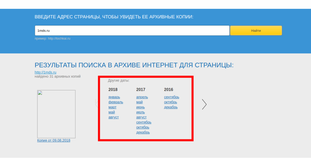 Список архивов на web-archive