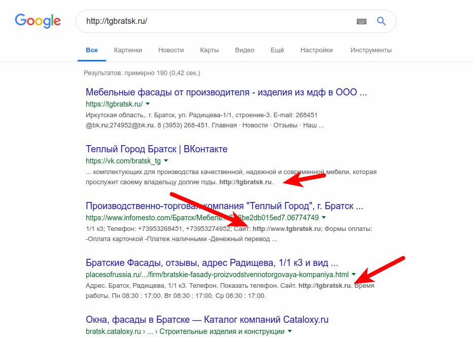 Результаты проверки домена на наличие ссылок
