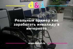 Реальный пример как заработать инвалиду в интернете