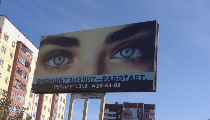 Реклама наружной рекламы