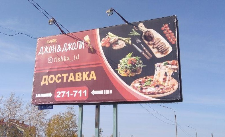 Реклама доставки еды Джон Энд Джолли