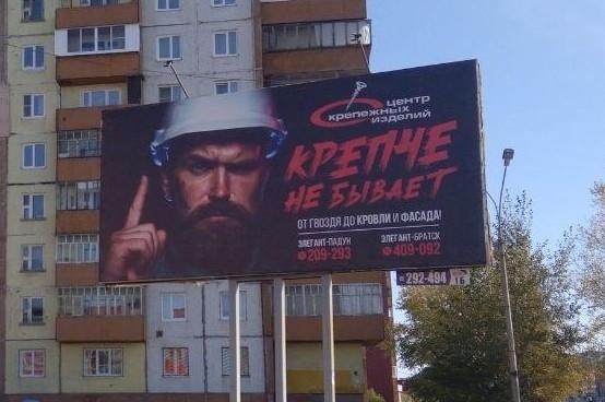 Реклама с черным фоном и красным текстом