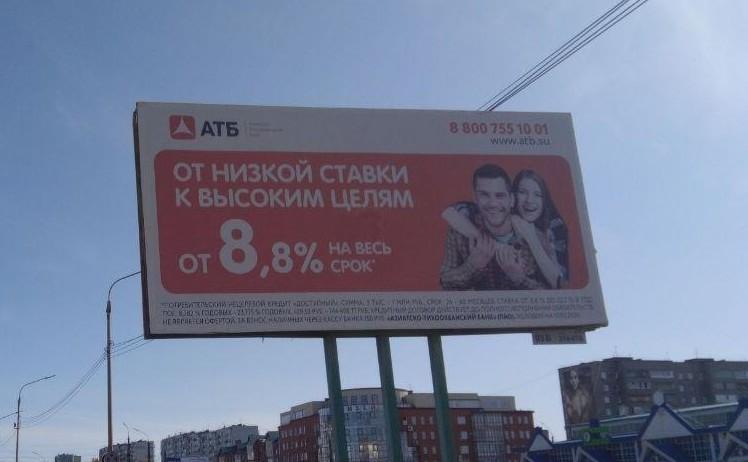 Реклама кредитов от банка АТБ
