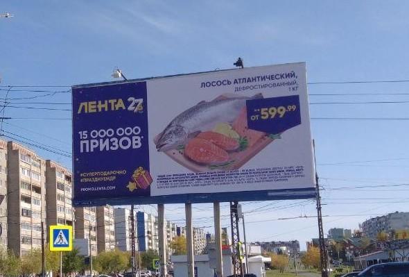 Реклама акции от Ленты